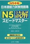 日本語能力測驗問題集  N5  提升讀解能力 N5合格!