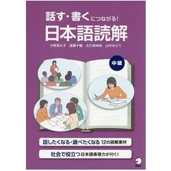 話す.書くにつながる!日本語読解中級