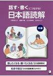口語與書寫的連結!日本語讀解中級