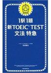 一站一題-新TOEIC多益英語測驗-文法特急