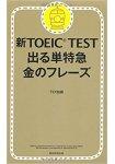 新TOEIC多益英語測驗-單字特急 金片語
