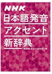 NHK日本語發音重音新辭典