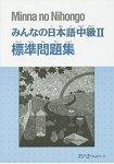 大家的日本語 中級2 標準問題集