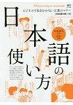 日本語的使用方法-日本語力UP特別講座開講!