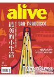 alive品味書11-最美的小生活(SF)