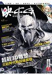 INCG數位影像繪圖雜誌2015第22期