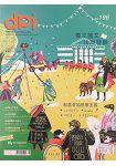 dpi設計流行創意雜誌8月2015第196期