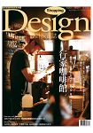 Design+Shopping 9月2015第82期