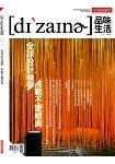 設計師專刊2015第4期