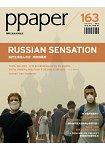 PPaper 11月2015第163期