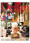 Design+Shopping 10月2015第83期