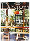 Design+Shopping 11月2015第84期