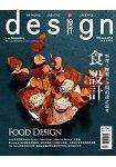 設計DESIGN 12-1月2015第186期