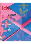 IDN國際設計家連網2015第114期