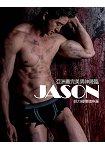 亞洲最完美男神降臨-JASON(特刊)