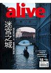 alive 18-迷境威尼斯