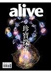 alive特別號3珠寶新綠色時尚