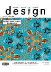 設計DESIGN 6-7月2016第189期