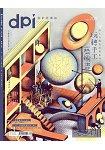 dpi設計流行創意雜誌9月2016第209期