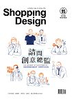 Shopping Design 10月2016第95期