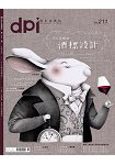 dpi設計流行創意雜誌11月2016第211期