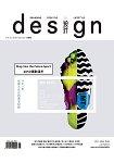 設計DESIGN 8-9月2016第190期