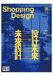 Shopping Design 11月2016第96期