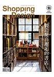 Shopping Design 1月2017第98期