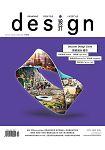 設計DESIGN 10-11月2016第191期