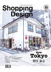 Shopping Design 2月2017第99期