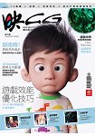 INCG數位影像繪圖雜誌2016第29期