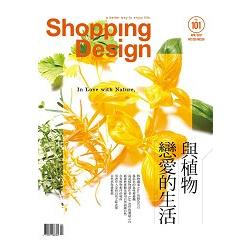 Shopping Design 4月2017第101期