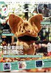 INCG數位影像繪圖雜誌2017第30期