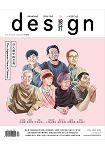 設計DESIGN 4-5月2017第194期