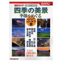 四季の美景・撮影ガイド /