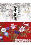 和風花卉圖樣素材集 四季花曆 下集