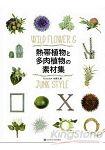 熱帶植物與多肉植物素材集附DVD