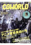 CG WORLD  8月號2014