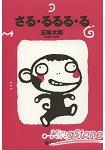 五味太郎繪本-小猴子 Vol.2