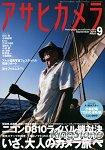 朝日專門攝影誌 9月號2014附海報