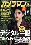 攝影人 9月號2014附海報