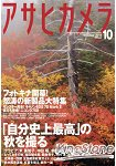 朝日專門攝影誌 10月號2014