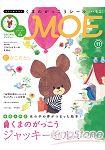 MOE 11月號2014附小熊學校貼紙