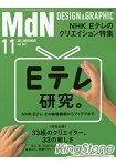MdN 11月號2014