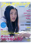 PHOTO TECHNIC DIGITAL 2月號2015