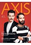 AXIS 4月號2015