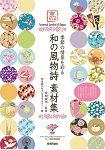 增添季節情景色彩-和之風物詩素材集-京都巧藝