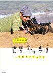 岩合光昭之世界貓咪散步節目指南