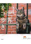 岩合光昭的世界貓咪散步