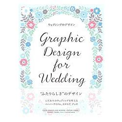 ウェディングのデザイン = Graphic design for wedding /